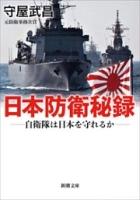 日本防衛秘録―自衛隊は日本を守れるか―(新潮文庫)