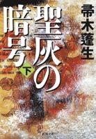 聖灰の暗号(下)(新潮文庫)