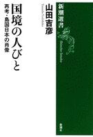 国境の人びと―再考・島国日本の肖像―(新潮選書)