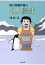 面白南極料理人 名人誕生