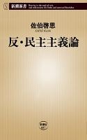 反・民主主義論(新潮新書)