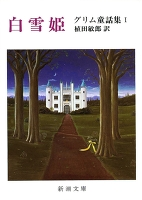 白雪姫―グリム童話集I―