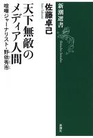 天下無敵のメディア人間―喧嘩ジャーナリスト・野依秀市―(新潮選書)
