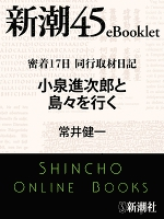 密着17日 同行取材日記 小泉進次郎と島々を行く―新潮45eBooklet