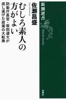 むしろ素人の方がよい―防衛庁長官・坂田道太が成し遂げた政策の大転換―(新潮選書)