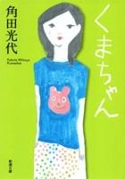 くまちゃん(新潮文庫)