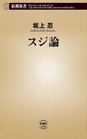 スジ論(新潮新書)