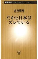 『だから日本はズレている(新潮新書)』の電子書籍