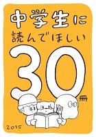 中学生に読んでほしい30冊 2015