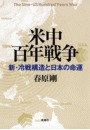 米中百年戦争―新・冷戦構造と日本の命運―