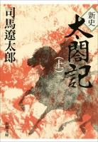 新史 太閤記(上)(新潮文庫)