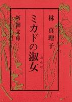 ミカドの淑女(新潮文庫)
