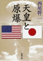 天皇と原爆(新潮文庫)