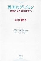 異国のヴィジョン―世界のなかの日本史へ―