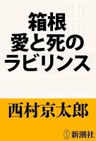 箱根 愛と死のラビリンス(新潮文庫)