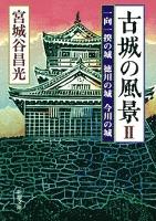 古城の風景II―一向一揆の城 徳川の城 今川の城―(新潮文庫)