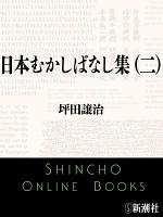日本むかしばなし集(二)(新潮文庫)