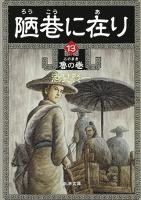 陋巷に在り13―魯の巻―(新潮文庫)