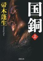 国銅(上)(新潮文庫)