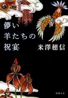 儚い羊たちの祝宴(新潮文庫)