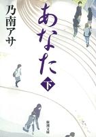 あなた(下)(新潮文庫)