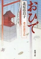 おひで―慶次郎縁側日記―(新潮文庫)