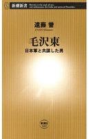 毛沢東―日本軍と共謀した男―(新潮新書)