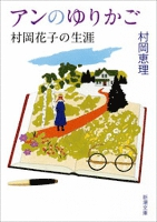 アンのゆりかご―村岡花子の生涯―(新潮文庫)