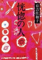 恍惚の人(新潮文庫)