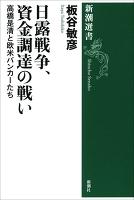 日露戦争、資金調達の戦い―高橋是清と欧米バンカーたち―(新潮選書)