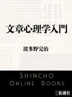 文章心理学入門(新潮文庫)