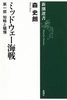 ミッドウェー海戦―第一部 知略と驕慢―(新潮選書)
