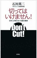 切ってはいけません!―日本人が知らない包茎の真実―