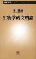 生物学的文明論(新潮新書)