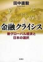 金融クライシス―新グローバル経済と日本の選択―