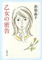 乙女の密告(新潮文庫)