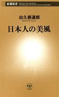 日本人の美風(新潮新書)