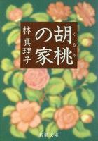 胡桃の家(新潮文庫)