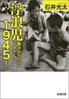 浮浪児1945-―戦争が生んだ子供たち―(新潮文庫)