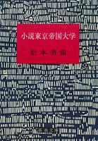 小説東京帝国大学
