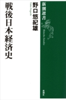 戦後日本経済史(新潮選書)