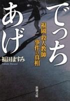 でっちあげ―福岡「殺人教師」事件の真相―(新潮文庫)