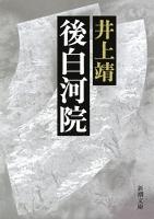 後白河院(新潮文庫)
