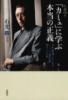 生誕101年 「カミュ」に学ぶ本当の正義―名作映画でたどるノーベル賞作家46年の生涯―