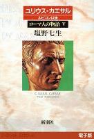 ユリウス・カエサル ルビコン以後──ローマ人の物語[電子版]V