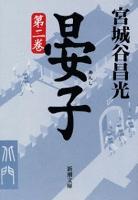 晏子(二)(新潮文庫)