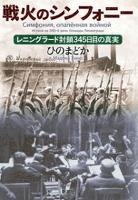 戦火のシンフォニー―レニングラード封鎖345日目の真実―