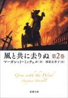 風と共に去りぬ 第2巻(新潮文庫)