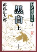 剣客商売番外編 黒白(上)