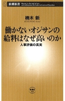 『働かないオジサンの給料はなぜ高いのか―人事評価の真実―(新潮新書)』の電子書籍